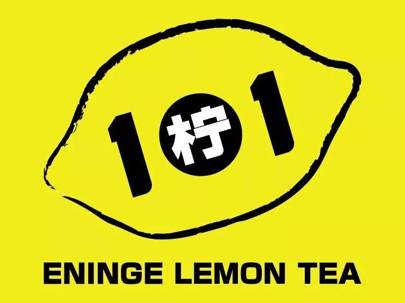 1柠1柠檬茶加盟费用电话官方咨询